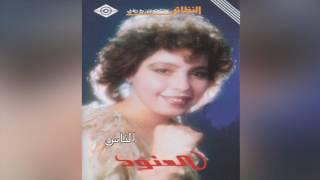 تحميل اغاني EL Naas العنود - الناس MP3