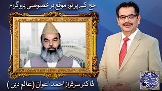 Peyam e Subh With Aneeq Ahmed | 19 July  2021 | Dunya News | Dr Sarfraz Ahmed Awan | Hajj Special