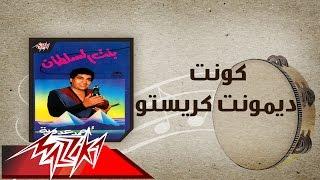 Kont Demont Keresto - Ahmed Adaweyah كونت ديمونت كريستو - احمد عدويه