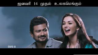 Mutta Bajji - Gethu | Official Video Song | Udhayanidhi Stalin