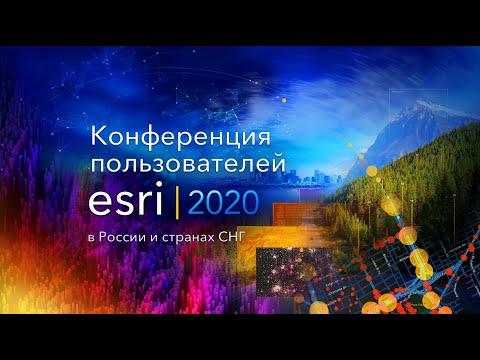 Развитие технологий ArcGIS. 17 11 2020
