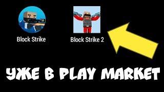 Block Strike 2 УЖЕ В PLAY MARKET! Блок страйк 2.