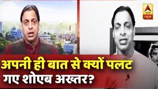 INDvsPAK: वर्ल्ड कप में भारत से मिली हार पर अपनी ही बात से क्यों पलट गए शोएब अख्तर? देखिए | विराट कप
