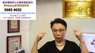 2019-03-24  練馬師賽前分析【梁定華一言堂】