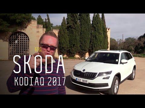 Шкода Кодиак 2018 - комплектации и цены, фото новой модели ...
