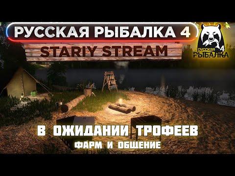В ожидании трофеев | русская рыбалка 4 | russian f