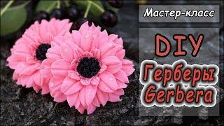 DIY ❤ Герберы из полимерной глины ❤ Видео-урок по лепке цветов ❤ Polymer clay tutorial