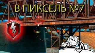 В ПИКСЕЛЬ №7 КИЛЛ БЛАЙНДОМ ОТ РИКОШЕТА (wot blitz)