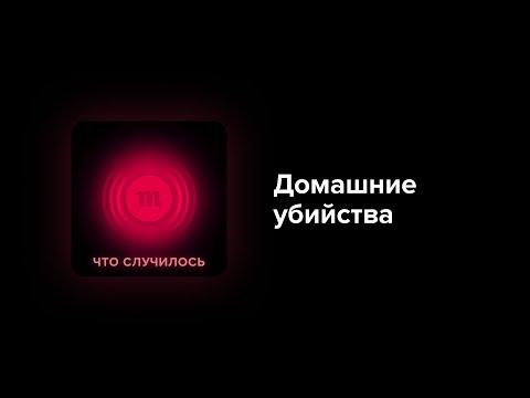 Только вдумайтесь: 65% женщин, убитых в России, погибли от рук своих близких. Почему все так плохо?