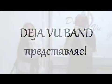 Музичний гурт DEJA VU BAND, відео 4