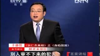 《百家讲坛》 20121207 狄仁杰真相(五) 身陷囹圄