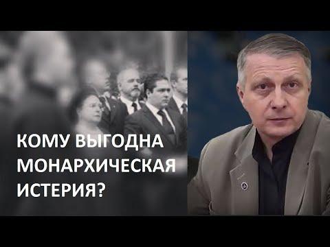 Кому выгодна монархическая истерия? Валерий Пякин
