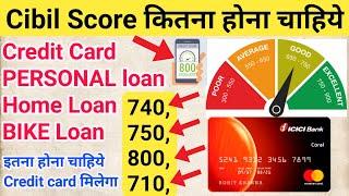 Credit Card, Personal Loan के लिये कितना Cibil Score चाहिये, 👉 750, 730, 800, 700, 740,👈😊