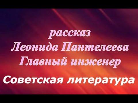 Главный инженер Леонид Пантелеев ☭ СССР ☆ Советская литература ☭ Аудио