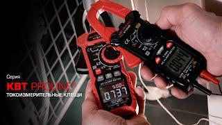Overview of digital clamp meters  «PROLINE» series КВТ