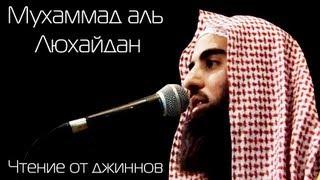 Мухаммад аль Люхайдан (Лечение от джиннов)