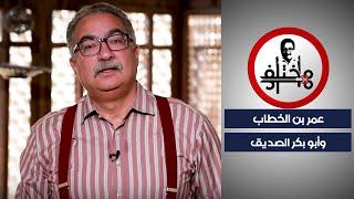 تحميل اغاني مختلف عليه - عمر بن الخطاب وأبو بكر الصديق MP3