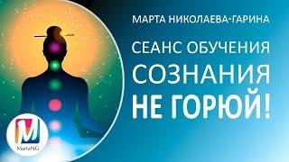 Сеанс обучения сознания «Не горюй!» | Марта Николаева-Гарина