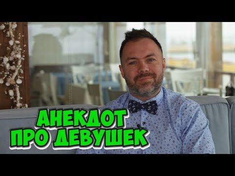 Самые смешные анекдоты из Одессы! Анекдот про девушек! (20.04.2018)