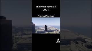 Почта России когла заказал пк за 999к мем