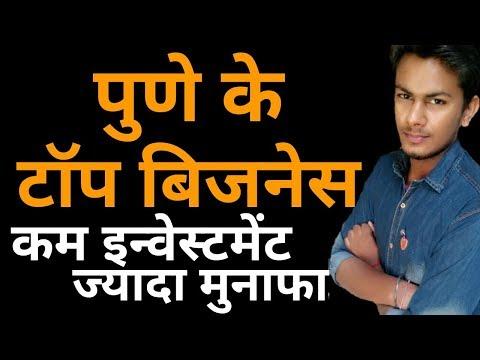mp4 Business Ideas Pune, download Business Ideas Pune video klip Business Ideas Pune