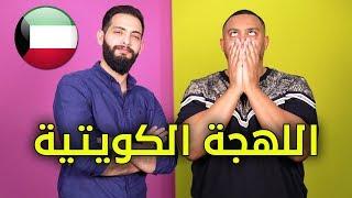 تحدي اللهجات: اللهجة الكويتية مع عزيز بدر | #استكانه