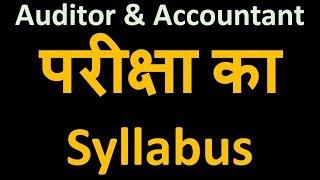 Vyapam - Auditor & Accountant Exam - ये रहेगा सिलेबस इस परीक्षा का !!!