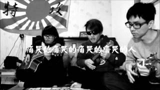伍佰-痛哭的人 (guitar,ukulele cover)