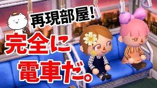 いつでも旅行気分が味わえる!?電車の車内を部屋で再現してみた。とびだせどうぶつの森amiibo+実況プレイ