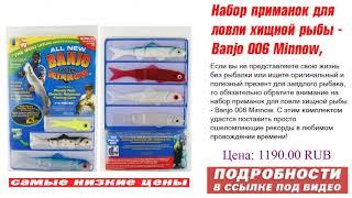 Набор приманок для ловли хищной рыбы - Banjo 006 Minnow, топ популярных товаров.