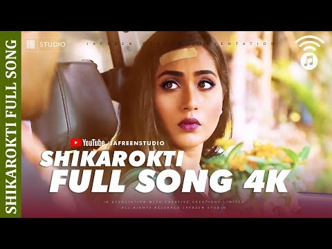 🎵 💗 SHIKAROKTI Full Natok Song (Official) 💗— Mamo, Shipan — Abid Ome Natok Song 2019 4K (UHD)