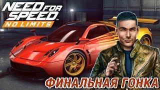 Need for Speed: No Limits - Финальная гонка с Маркусом Кингом (ios) #44