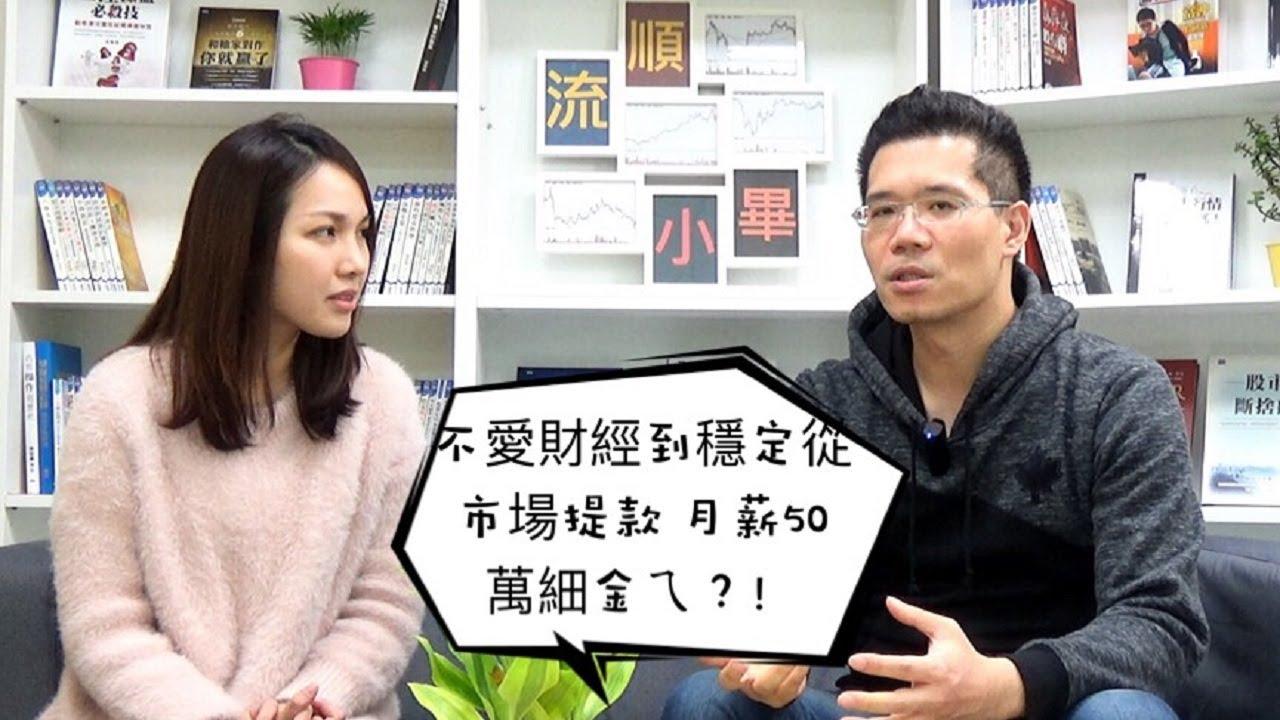 順流小畢:不愛財經到穩定從投資市場提款月薪50萬細金ㄟ?!