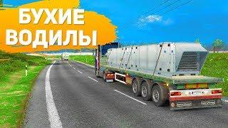 СЛОВИЛ ПЬЯНОГО ВОДИТЕЛЯ НА ДОРОГЕ ДУРАКОВ - Euro Truck Simulator 2 Multiplayer