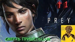 PREY - Прохождение #1(общество приличных людей) † Пришельцы Тук Тук!!!