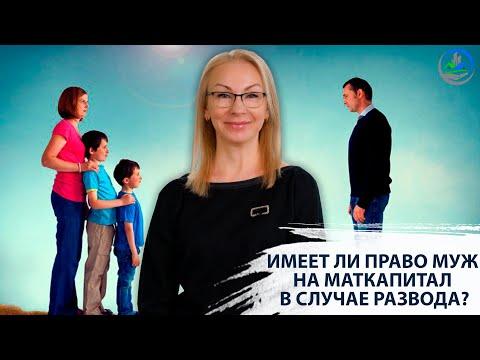 Материнский капитал и развод / Как делится материнский капитал