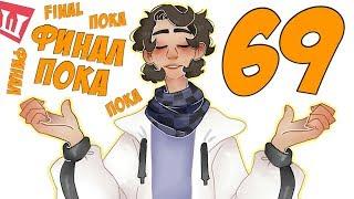 Lp. Шесть Похождений #69 ФИНАЛ ПОКА!