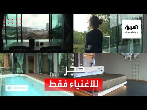 العرب اليوم - شاهد: حجر صحي من فئة 5 نجوم للسياح الأثرياء فقط!