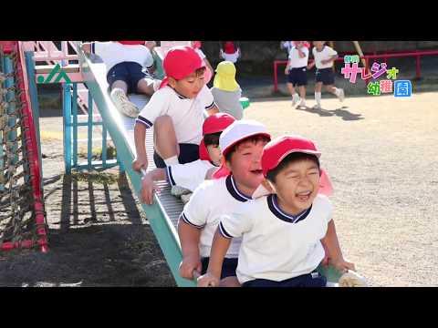 ワンパクしみずっ子 静岡サレジオ幼稚園