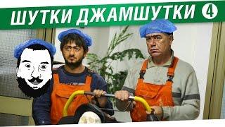"""№4 - """"Шутки - Джамшутки"""" - Лучшие анекдоты стримов!"""