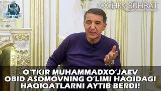 Obid Asomovning o'limi haqidagi haqiqatlarni O'tkir Muhammadxo'jaev aytib berdi!