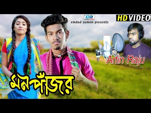 Mon Pajor | Arfin Raju | Musfique Litu | Sheul Babu | Mim | Riyad | Bangla New Music Video | 2017