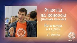 Андрей Верба. Ответы на вопросы (полная версия). Йога-волна 04.11.2017