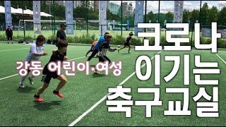 [생활체육 시리즈 2탄] 코로나 이기는 어린이.여성 축구교실!