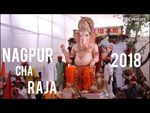 NAGPUR CHA RAJA | AAGMAN SOHLA | 2018 | GANPATI GANESHA