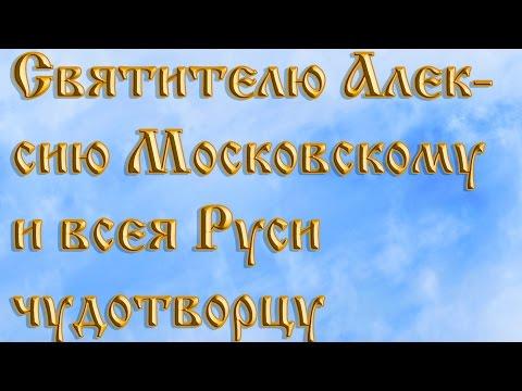 Святителю Алексию Московскому и всея Руси чудотворцу .