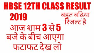 HBSE 12TH CLASS RESULT 2019 AMIT BOSS HBSE.NIC.IN HBSE RESULT 2019