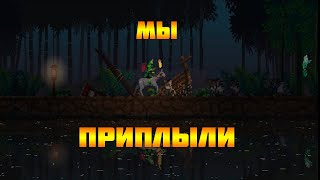 Kingdom Two Crowns!Мы приплыли!№3