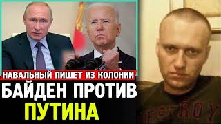 БАЙДЕН НАЗВАЛ ПУТИНА УБИЙЦЕЙ. Путин Ответил. Навальный Написал из Колонии Письмо
