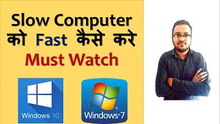 How to fast a slow computer in hindi/ slow pc ko kaise fast kare